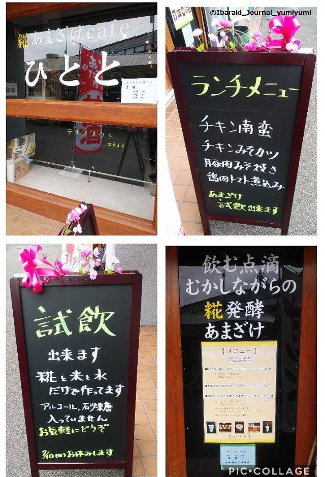 甘酒カフェひととランチメニュー1550061220531