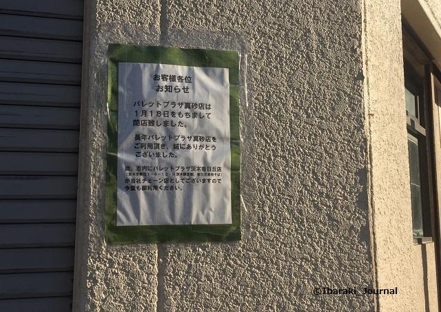 パレットプラザ閉店お知らせIMG_6350