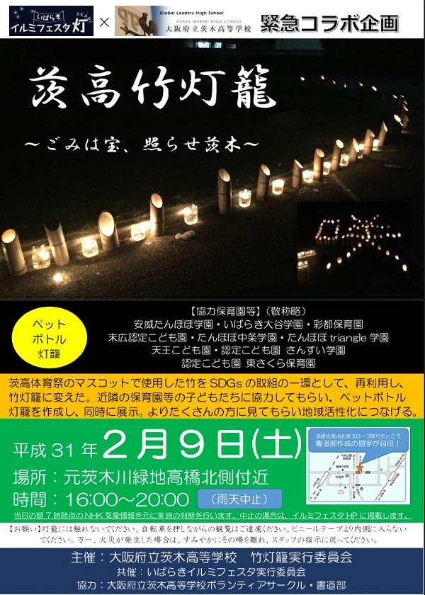 イルミ灯篭イベント17215