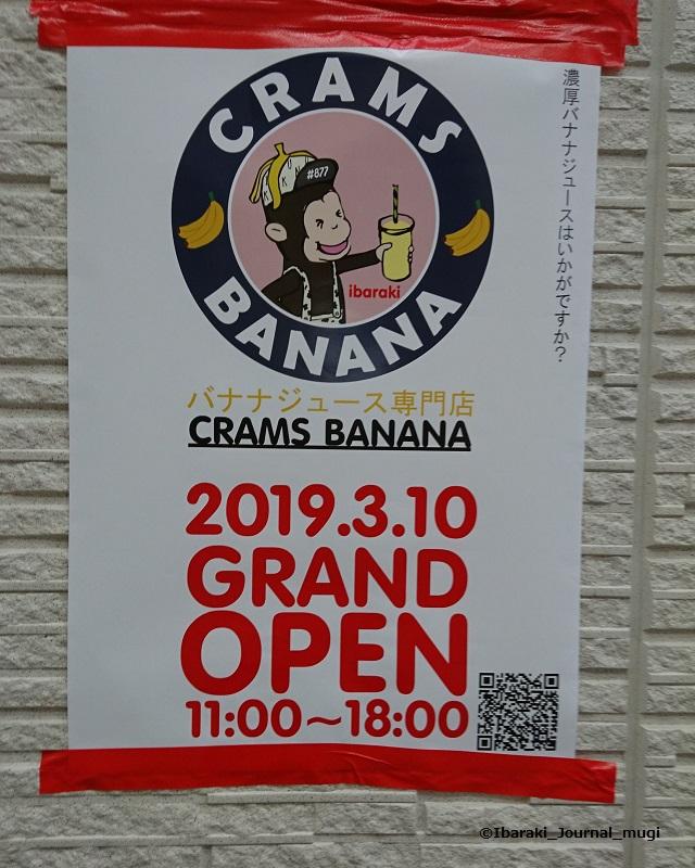 阪急本通バナナジュース店オープン予定