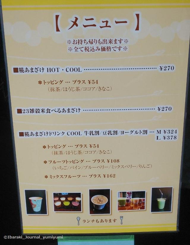 甘酒カフェひととのメニュー20190209133813_p