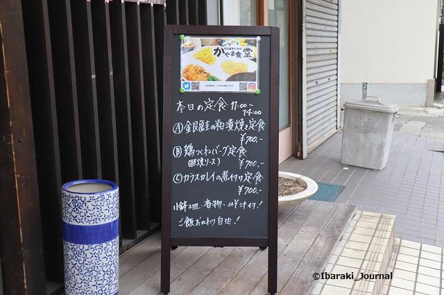 加山食堂ランチ看板IMG_8697