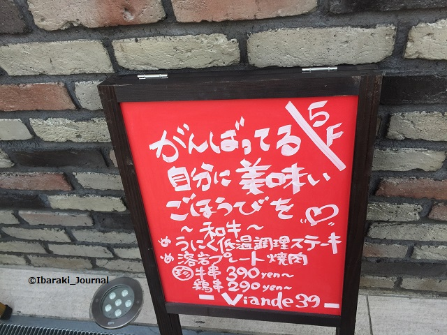 5FViande39A看板IMG_7582