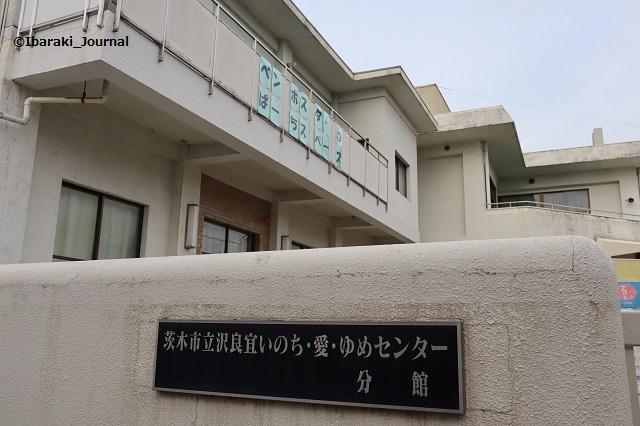 沢良宜いのち・愛・ゆめセンター分館外観IMG_8837
