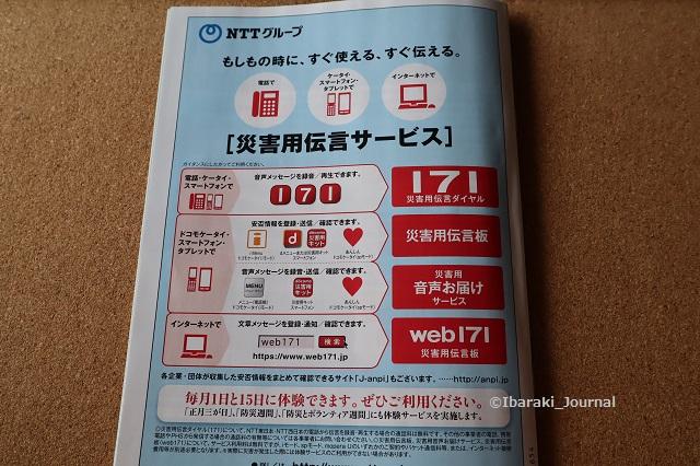 2019年3月防災防犯ハンドブック災害ダイヤルについてIMG_9014