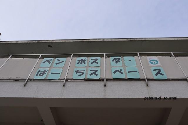 沢良宜ベンポスタ・ぱーちスペースIMG_8835