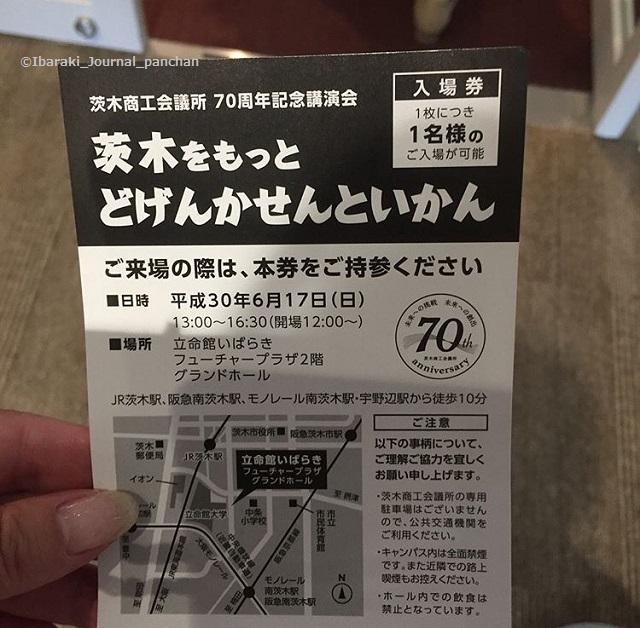 関西ゲーツウェイヤマトの公演会チケットIMG_9208
