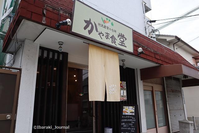 かやま食堂外観IMG_8698