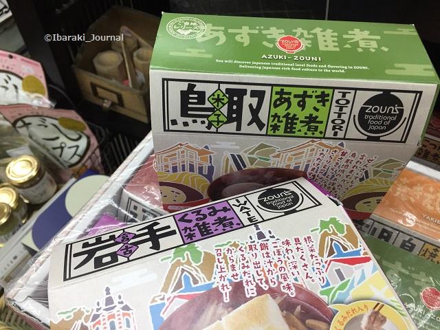 水嶋書房でお雑煮を買うIMG_7522