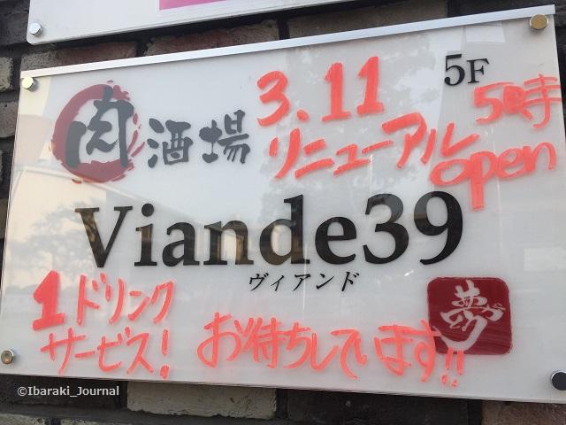 5FViande39看板IMG_7583