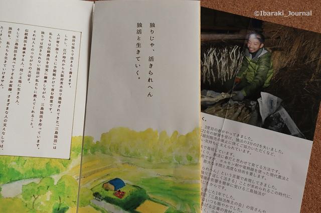 千提寺farmパンフIMG_9020