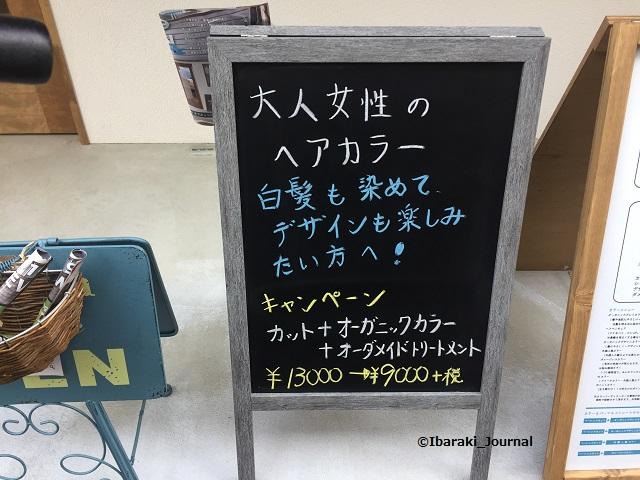 阪急Kiitos看板IMG_7574