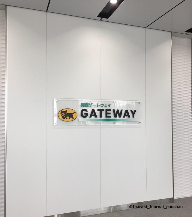 関西ゲートウェイIMG_9175