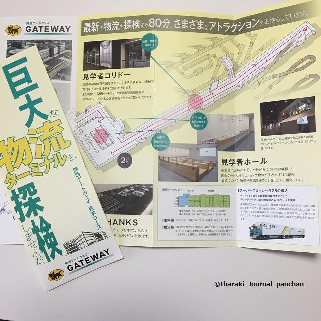 関西ゲートウェイパンフレットIMG_9191