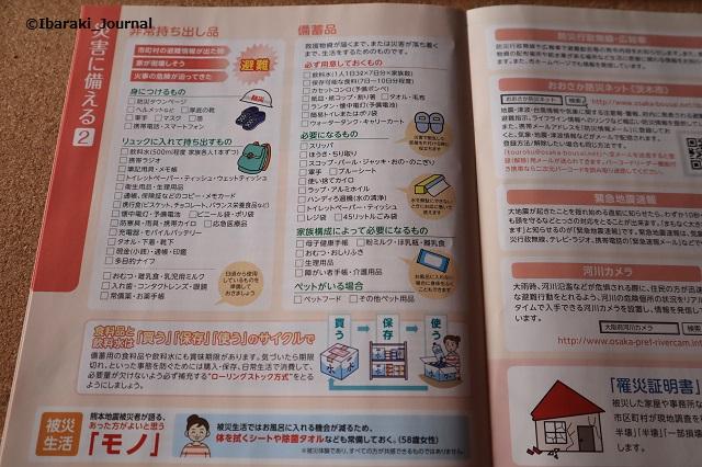2019年3月防災防犯ハンドブック持ち出しのものIMG_9009