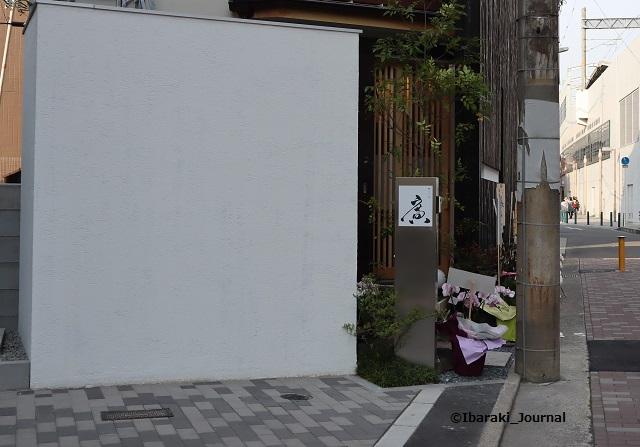 季ごころ廣さん入り口2IMG_9044