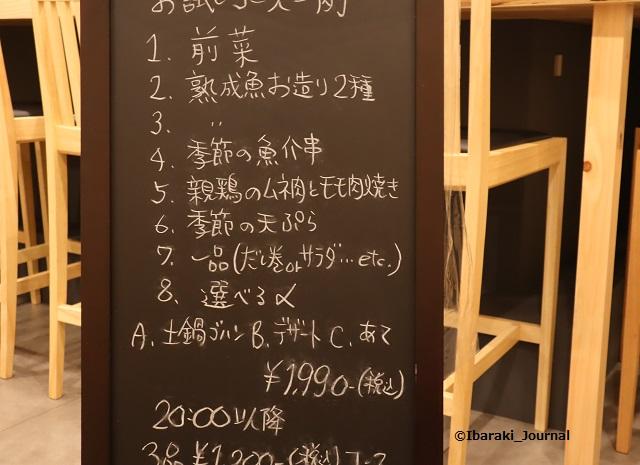 総持寺春夏冬メニューIMG_9311