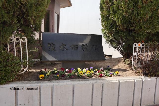 227茨木市役所の石標IMG_8818