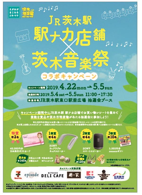JR茨木駅ナカキャンペーンibaraki_a4leaf_fix