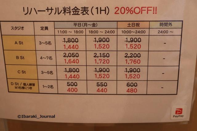 スタジオMSW料金表IMG_9601