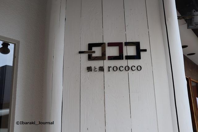 ロココのロゴIMG_9495