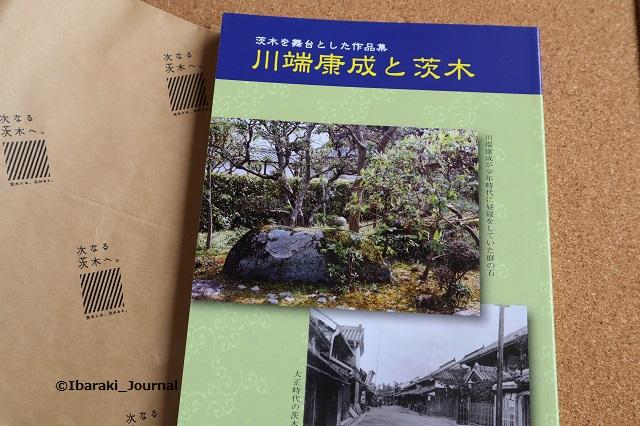 川端康成の本IMG_9621