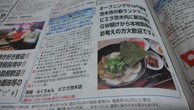 麺屋ふくちぁん17260