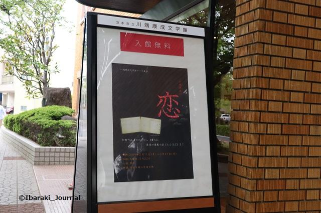 川端康成文学館企画展IMG_9615