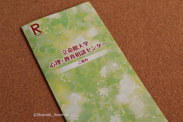 立命館大心理学のパンフレットIMG_9481