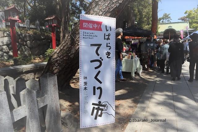 1-4020-2手作り市茨木神社IMG_9526
