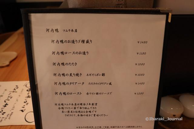 ロココ料理メニューIMG_9490