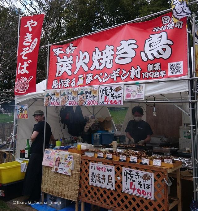 茨木市民さくらまつり屋台