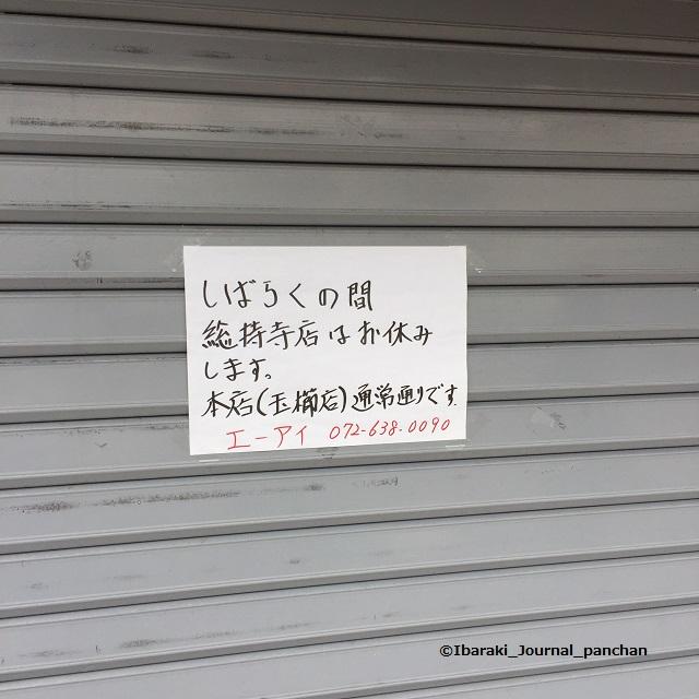 総持寺あげぱんお休みIMG_9593