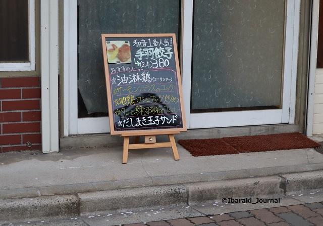 春日商店街和音のぎょうざ看板IMG_9453