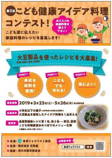 食卓料理コンテスト