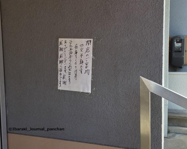 アンフラワーショップ閉店お知らせIMG_9819