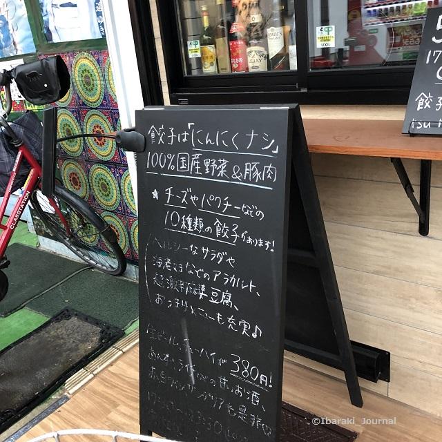 0426餃子バルメニュー看板IMG_7205