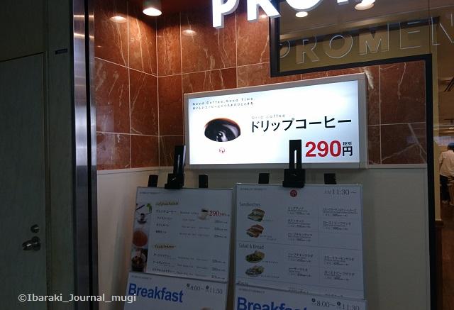 阪急茨木カフェそと