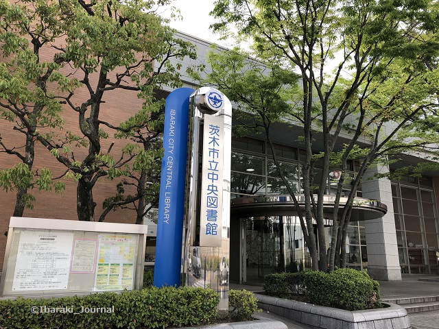 茨木市立中央図書館IMG_7267
