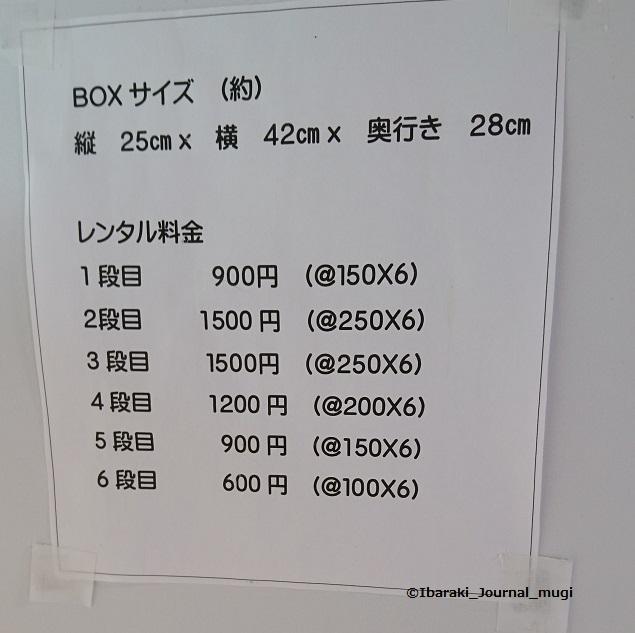 にぎわい亭レンタルボックス価格