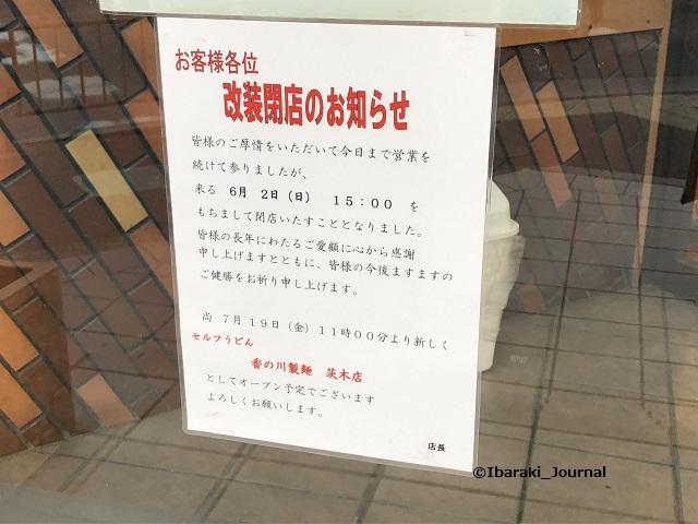 フレンドリー閉店のお知らせIMG_7409