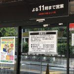 阪急オアシスお知らせ20190515IMG_7356