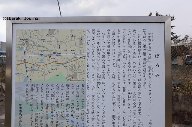 ぼろ塚説明IMG_8909