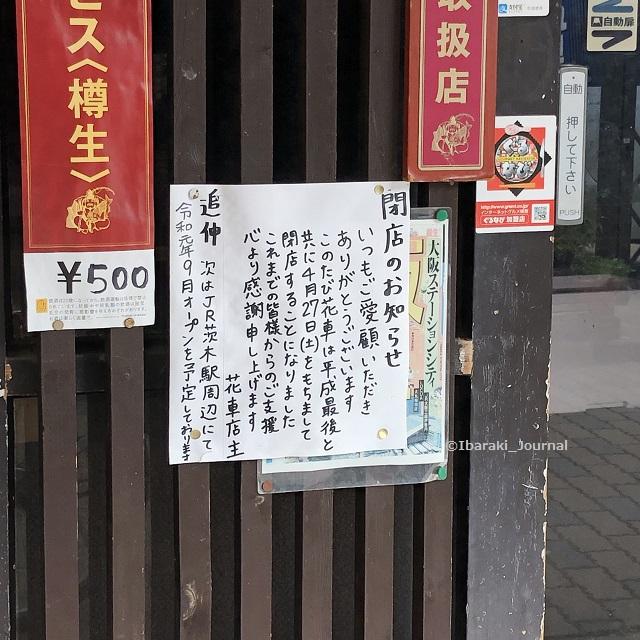 春日商店街花車お知らせIMG_7262