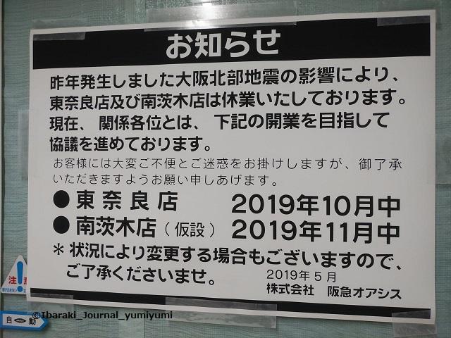阪急オアシスゆみゆみさn