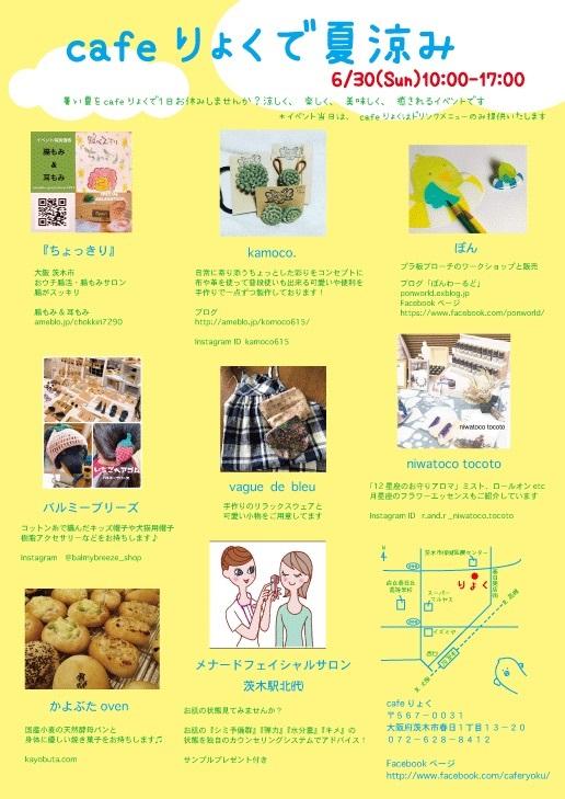 りょくさんIMG_9684-jpg