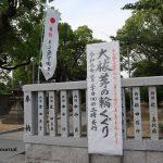 佐奈部神社茅の輪案内IMG_0022