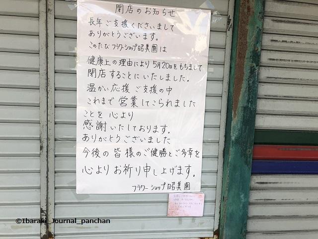 花屋閉店メッセージIMG_7626