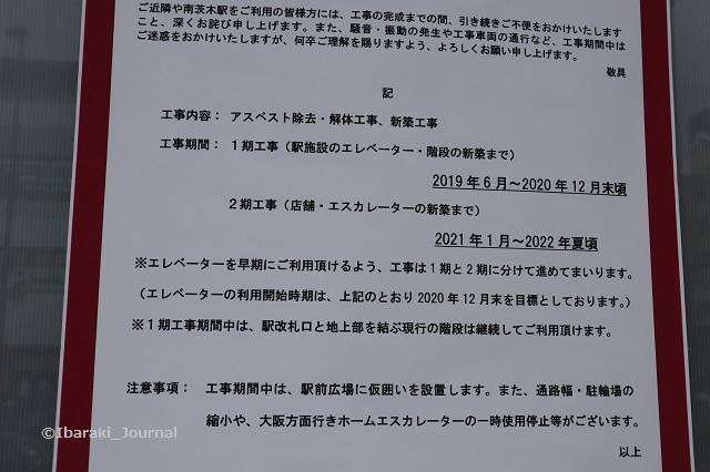 阪急南茨木駅の工事お知らせ2IMG_0072