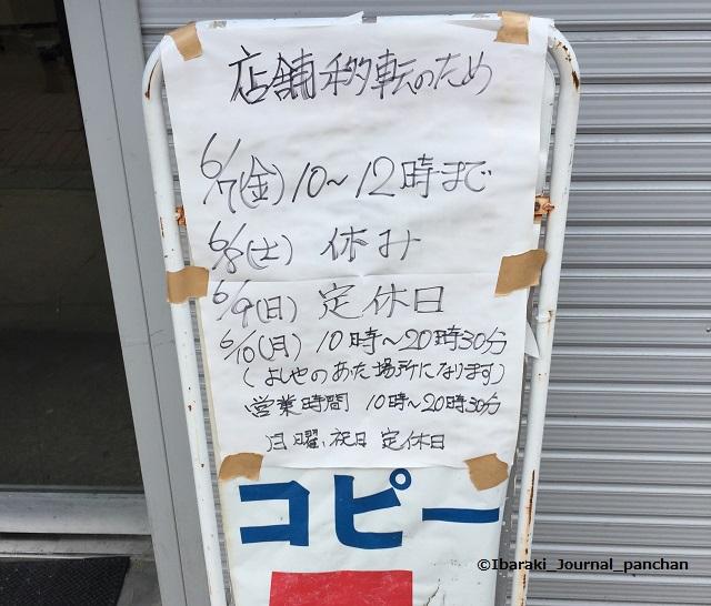 長谷川広文館移転お知らせIMG_9868